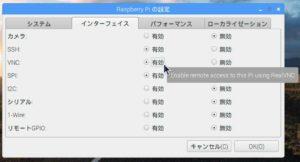 Raspberry Pi の設定「インターフェース」画面